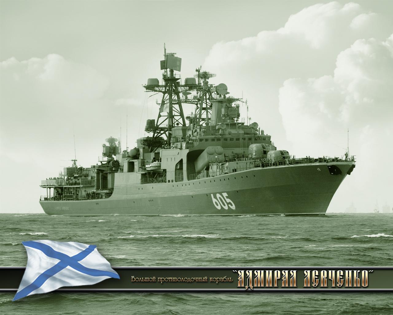 Обои для рабочего стола северный флот