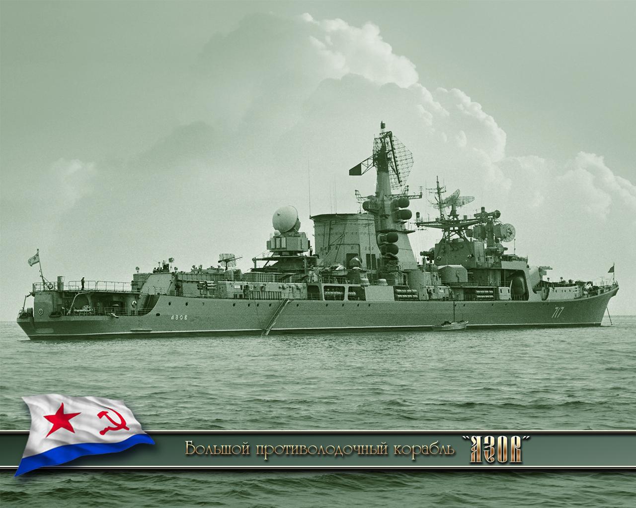 Обои на рабочий стол советские корабли